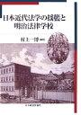 日本近代法学の揺籃と明治法律学校