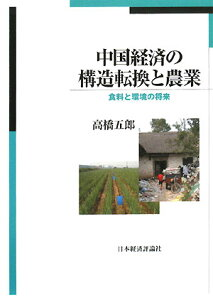 【送料無料】中国経済の構造転換と農業