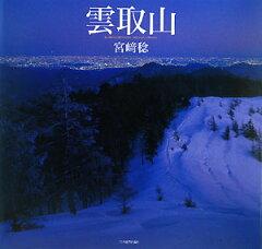 【送料無料】雲取山