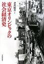 【送料無料】東京オリンピックの社会経済史