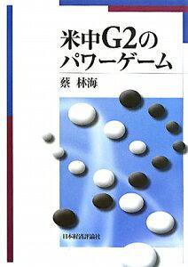 【送料無料】米中G2のパワーゲーム