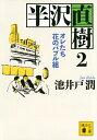 半沢直樹 2 オレたち花のバブル組 (講談社文庫) [ 池井戸 潤 ] - 楽天ブックス