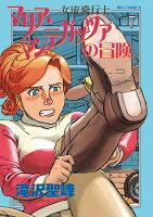 女流飛行士マリア・マンテガッツァの冒険(7)
