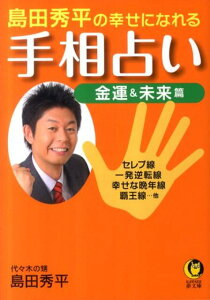 【送料無料】島田秀平の幸せになれる手相占い(金運&未来篇)