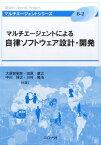 マルチエージェントによる自律ソフトウェア設計・開発 (マルチエージェントシリーズ) [ 大須賀昭彦 ]