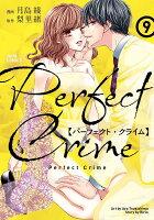 PerfectCrime(9)