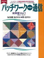 【バーゲン本】パッチワークキルト通信総集篇Vol.1 復刻版