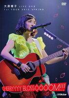 大原櫻子 LIVE DVD 1st TOUR 2015 SPRING〜CHERRYYYY BLOSSOOOOM!!!〜