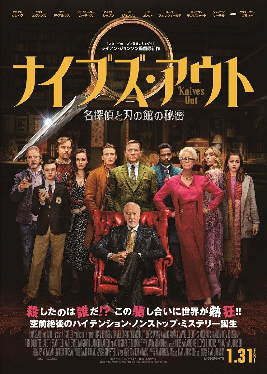 ナイブズ・アウト/名探偵と刃の館の秘密【Blu-ray】