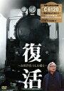 【送料無料】復 活 〜山田洋次・SLを撮る〜