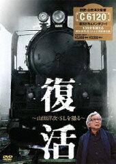 【楽天ブックスならいつでも送料無料】復 活 〜山田洋次・SLを撮る〜