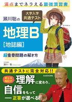 瀬川聡の 大学入学共通テスト 地理B[地誌編]超重要問題の解き方