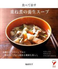 【送料無料】重ね煮の養生スープ