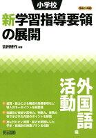 小学校新学習指導要領の展開外国語活動編(平成29年版)