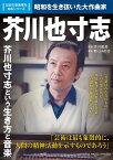 日本の音楽家を知るシリーズ 芥川也寸志 [ 新・3人の会(清道 洋一 ]