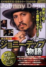 「ジョニー・デップ物語」の表紙