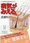 病気がみえる(vol.14) 皮膚科 [ 医療情報科学研究所 ]