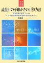 流量計の不確かさの計算方法