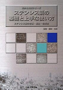 【送料無料】ステンレス鋼の基礎と上手な使い方 [ 根本力男 ]