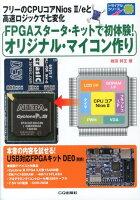 FPGAスタータ・キットで初体験!オリジナル・マイコン作り