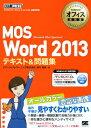 マイクロソフトオフィス教科書 MOS Word 2013 テキス...