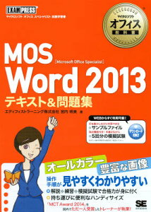 【楽天ブックスならいつでも送料無料】マイクロソフトオフィス教科書 MOS Word 2013 テキスト&...
