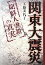【送料無料】関東大震災「朝鮮人虐殺」の真実