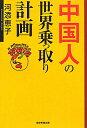 【送料無料】中国人の世界乗っ取り計画