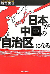 【送料無料】日本が中国の「自治区」になる