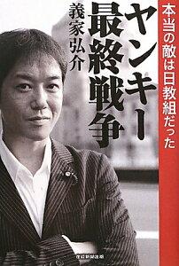 【送料無料】ヤンキ-最終戦争