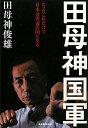 田母神国軍