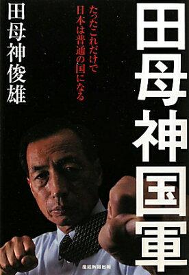 【送料無料】田母神国軍