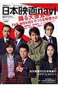 日本映画navi(vol.22)
