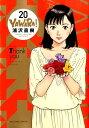 YAWARA!〔完全版〕(20) (ビッグコミックススペシャル) [ ...