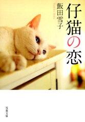 【楽天ブックスならいつでも送料無料】仔猫の恋 [ 飯田雪子 ]