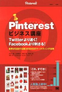 【送料無料】Pinterestビジネス講座 [ 井出一誠 ]