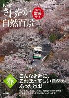【バーゲン本】NHKさわやか自然百景ゆるり散策ガイド 春