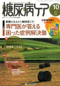 糖尿病ケア 14年10月号(11-10)