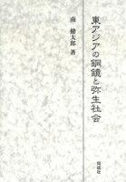 東アジアの銅鏡と弥生社会