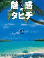 【バーゲン本】魅惑のタヒチ