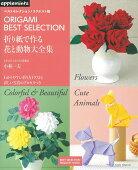 折り紙で作る花と動物大全集