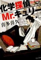 『化学探偵Mr.キュリー』の画像
