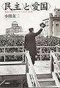 〈民主〉と〈愛国〉 戦後日本のナショナリズムと公共性 [ 小熊英二 ]