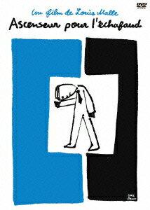 【楽天ブックスならいつでも送料無料】死刑台のエレベーター 【HDニューマスター版】 [ ジャン...