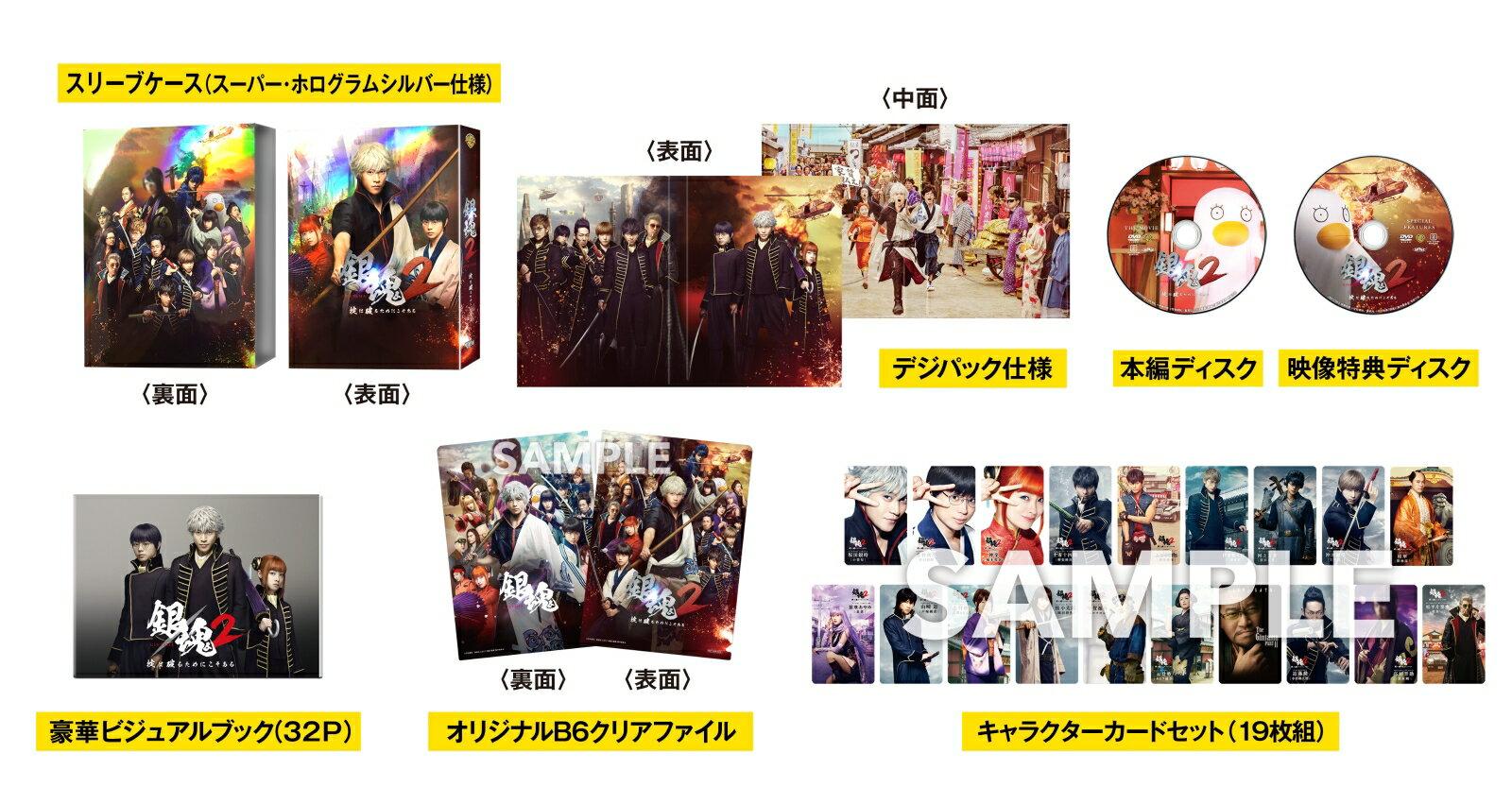 銀魂2 掟は破るためにこそある DVD プレミアム・エディション(2枚組)(初回仕様)