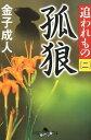 楽天ブックスで買える「孤狼 追われもの ニ (幻冬舎時代小説文庫) [ 金子成人 ]」の画像です。価格は660円になります。