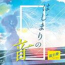 はじまりの音 (初回限定盤 CD+DVD) [ 富士葵 ]