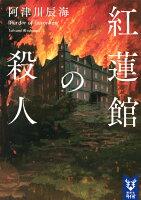 『紅蓮館の殺人』の画像