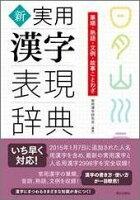 新 実用漢字表現辞典