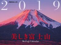 JTBのカレンダー美しき富士山(2019)